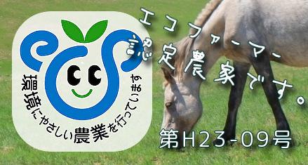 エコファーマ― 認定農家 神奈川 知事
