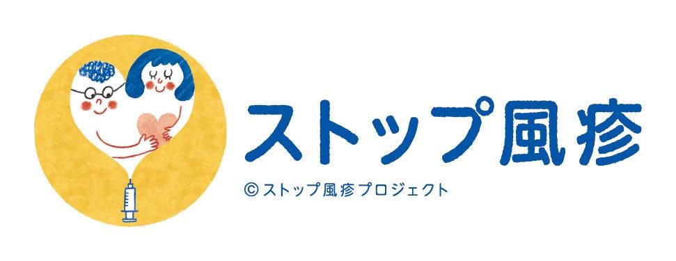 ストップ風疹プロジェクト 風疹 NHK
